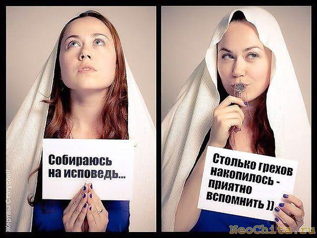 Анекдот Про Исповедь