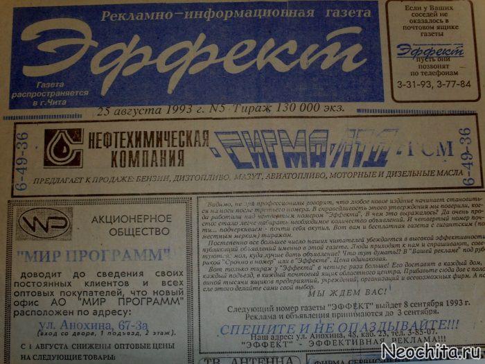 знакомства старая газета
